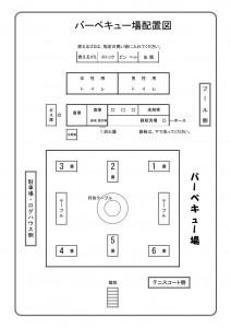 バーベキュー場配置図