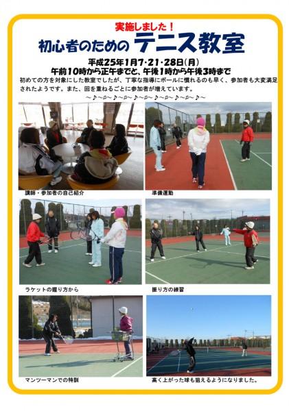 初心者のためのテニス教室