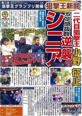 s-狙撃王新聞
